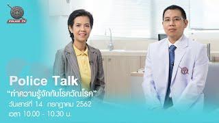 รายการ Police Talk : ทําความรู้จักกับโรควัณโรค (Tuberculosis)
