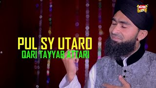 Qari Tayyab Attari   Pul Sy Utaro   New Naat 2018   Heera Gold