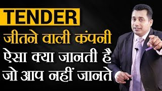10 Tips You Must Know To Win a TENDER | DR VIVEK BINDRA |