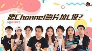 【正面抽擊】啱Channel啲片垃L圾?