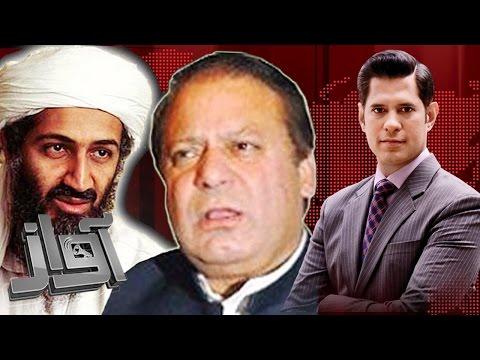 Nawaz Sharif aur Osama Bin Laden | Awaz | SAMAA TV | 09 May 2017