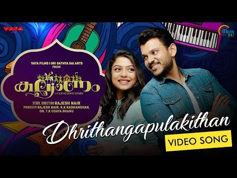 Dhrithangapulakithan Song Video - Kalyanam