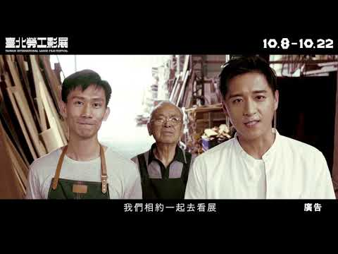 2020勞動影像嘉年華-臺北勞工影展宣傳短片