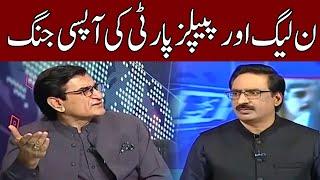 PPP Vs PML-N | Kal Tak | Express News | IA2H