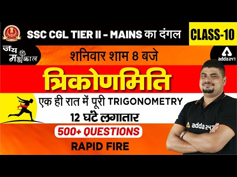Trigonometry | Maths by Dhasu Sir | SSC CGL Tier 2, RRB NTPC 2019