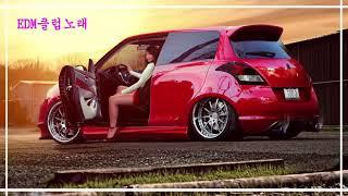 운전할때 듣기좋은 신나는 노래#18♬게임할때 듣기좋은 노래모음♬아무생각 없이 듣고 싶은 노래들♬EDM 클럽노래