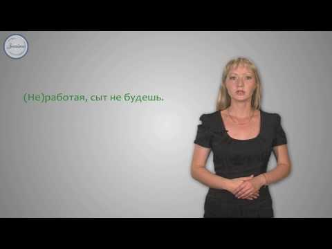 Раздельное написание НЕ с деепричастиями
