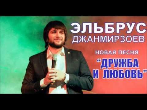 Эльбрус Джанмирзоев -- Дружба и любовь