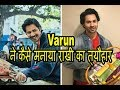 वरुण ने कैसे मनाया राखी का त्यौहार |Varun Dhawan has got Sui Dhaaga inspired Raksha Bandhan gifts |
