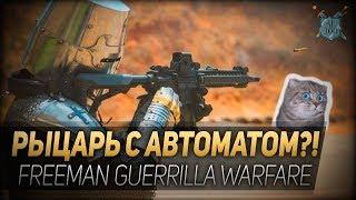 РЫЦАРЬ С АВТОМАТОМ?! ◆ Первый взгляд на игру Freeman Guerrilla Warfare