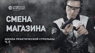 Как менять магазин правильно • Школа IPSC с Владимиром Титовым - 5