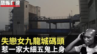 失戀女九龍城碼頭惹一家大細五鬼上身,仲叫其他人唔好咁多事!(恐怖在線重溫)