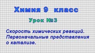 Химия 9 класс Урок 3 - Скорость химических реакций. Первоначальные представления о катализе.