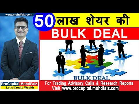 50 लाख शेयर की BULK DEAL | Latest Share Market News