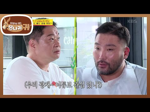 박광재 KBS2 예능 '사장님 귀는 당나귀 귀' 출연