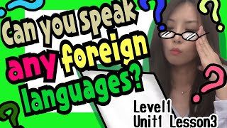 Can you speak any foreign languages?【解説動画Level1/Unit1/Lesson3】[#55]