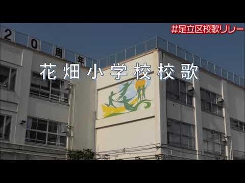 Hanahata Elementary School