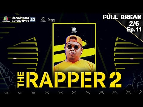 THE RAPPER 2 | EP.11 | PLAYOFF สาย A |  | 22 เม.ย. 62  [2/6]