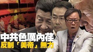 中共色厲內荏反制「美帝」無力 黃毓民 毓民踢爆 191206 ep453