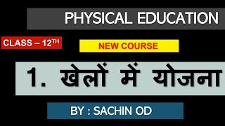 Class12 New Syllabus Physical Education Ch-1 खेलो में योजना by Sachin od For Board Exam 2020