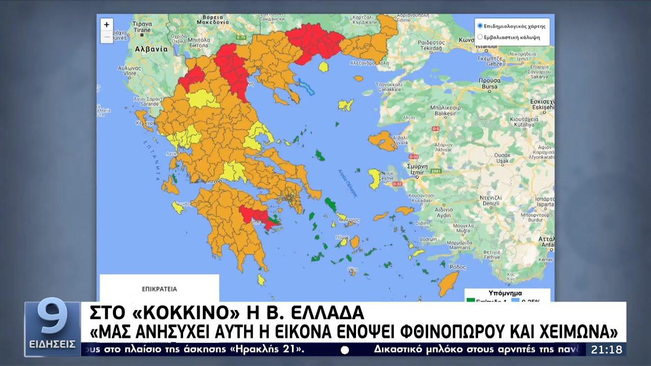 Στο «κόκκινο» η Β. Ελλάδα: Υψηλό επιδημιολογικό φορτίο σε Δράμα, Ξάνθη, Καστοριά ΕΡΤ 23/9/2021