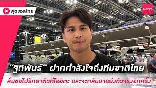 """""""ฐิติพันธ์"""" เปิดใจก่อนบินกลับญี่ปุ่น พร้อมฝากข้อความถึงเพื่อนๆทีมชาติไทยก่อนดวลอินโดฯ"""