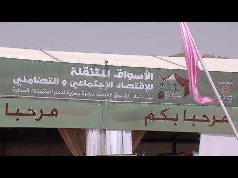 العرب اليوم - الأسواق المتنقلة للاقتصاد الاجتماعي والتضامني في محطتها الثانية في ميسور