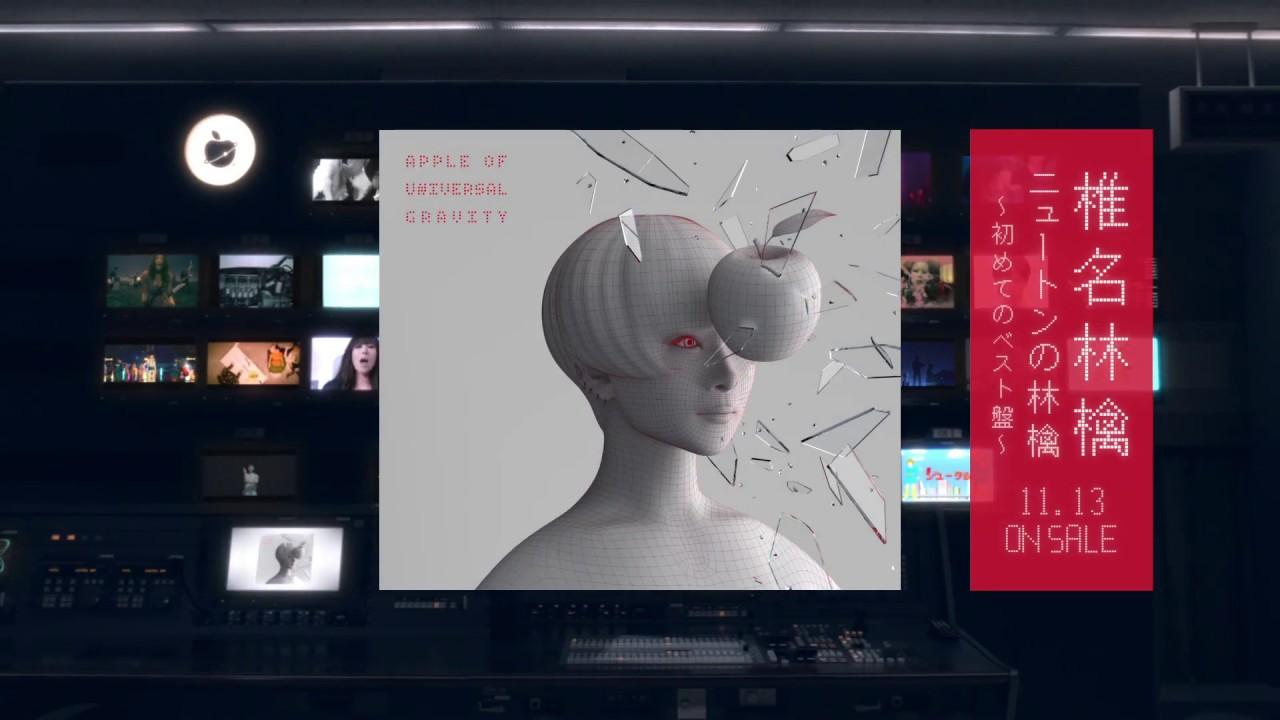 スポット:椎名林檎『ニュートンの林檎 ~初めてのベスト盤~』2019年11月13日発売!