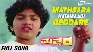 Munnuggi Nadedare | Mathsara | Ambarish | Mater Manjunath | Ramesh Bhat | Kannada Full Video Song