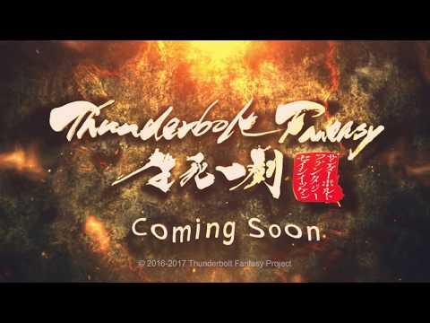 《Thunderbolt Fantasy 東離劍遊紀 生死一劍》PV公開!