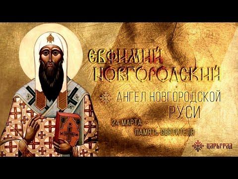 Ангел Новгородской Руси: 24 марта – память святителя Евфимия Новгородского