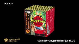 """""""Для крутых девчонок"""" ОС8325 салют 25 залпов 1.2"""" от компании Интернет-магазин SalutMARI - видео"""