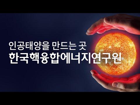 KFE 홍보동영상 썸네일