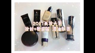【蕊姐彩妆课】2017美妆大赏。混合及油皮的妆前乳和粉底液篇