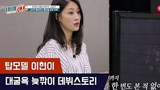 이현이, 조금 남달랐던 늦깎이 모델 데뷔스토리 [마마랜드] 4회