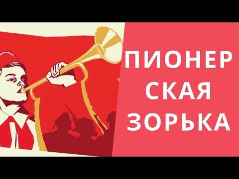 Радиопередача Пионерская Зорька СССР