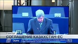 Соглашение о расширенном партнерстве между РК и ЕС - фундамент для двусторонних взаимоотношений
