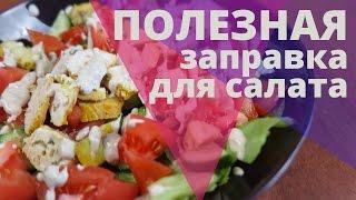 Простейший, но ВКУСНЕЙШИЙ соус (заправка) к салатам | #ППbeautybenefits