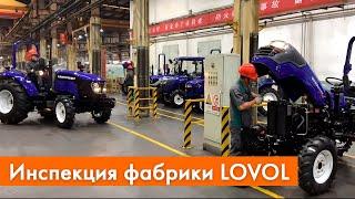 Инспекция фабрики LOVOL HEAVY INDUSTRY
