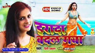 !! Hindi Song  !! ईरादा बदल गया  !! Priti Prakash !! New Song 2020