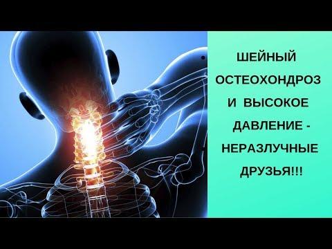 Шейный остеохондроз и высокое давление как неразлучная парочка.Лечебные упражнения.
