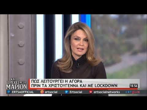 Ο Π. Σταμπουλίδης Γενικός Γραμματέας Εμπορίου & Προστασίας Καταναλωτή στην ΕΡΤ | 28/11/2020 | ΕΡΤ