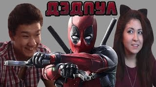 "Реакция на трейлер Дэдпула (""Дэдпул"", ""Deadpool"") / Russian Speakers react to Deadpool Trailer"