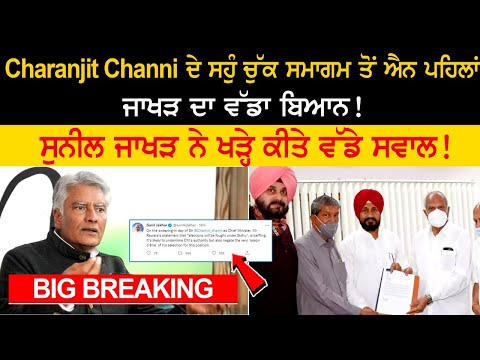 Sunil Jakhar's big statement just before Charanjit Channi's swearing in ceremony!
