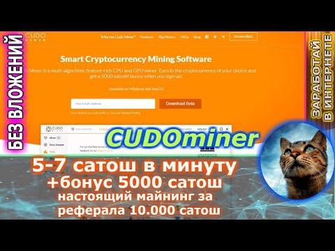NEW Cudominer - бонус 5000 сатош получай в минуту по 5 сатош настоящий майнинг