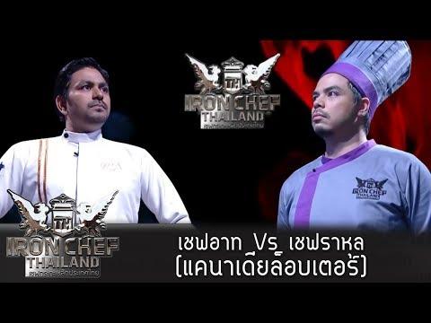 Iron Chef Thailand - S5EP75 : เชฟอาท Vs เชฟราหุล [แคนาเดียล็อบเตอร์]