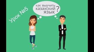 Казахский язык. Урок №5 Как быстро выучить казахский язык?