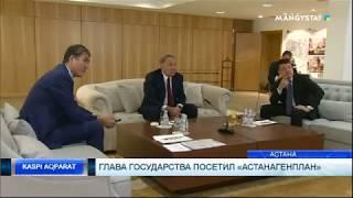 Глава государства посетил «Астанагенплан»