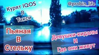 Пьяная в стельку пассажирка, девушки - кидалы и курящие IQOS невежи в такси.