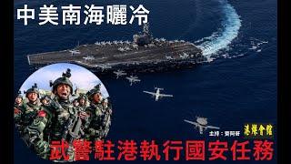 中美海軍南海曬冷   武警駐港執行國安任務